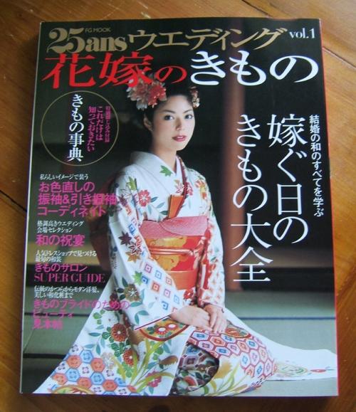 Wedding Kimono 1