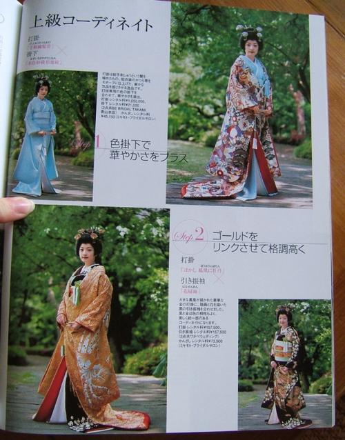 Wedding Kimono 6