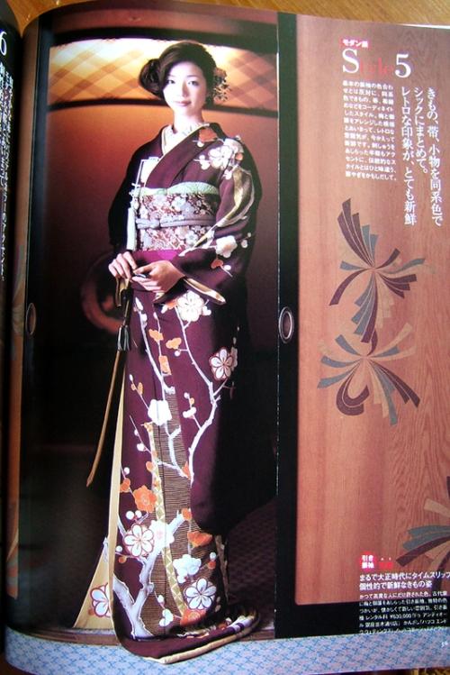 Wedding Kimono 9