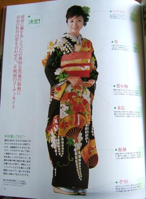 Wedding Kimono 10