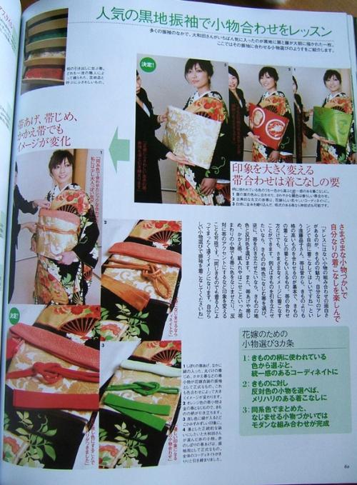 Wedding Kimono 11