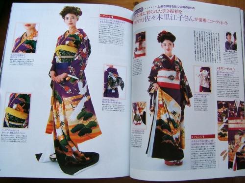 Wedding Kimono 12