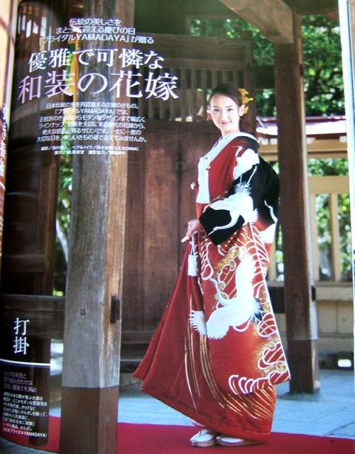 Wedding Kimono 13