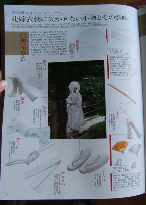 Wedding Kimono 16