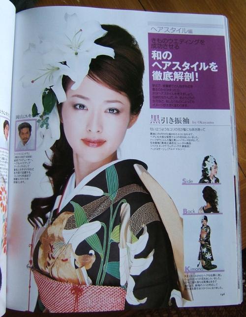 Wedding Kimono 17
