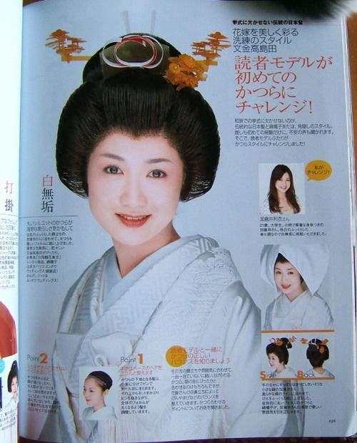 Wedding Kimono 18
