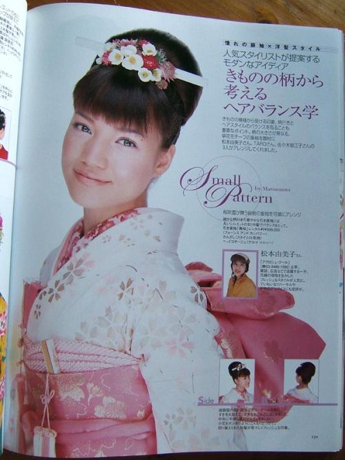 Wedding Kimono 23