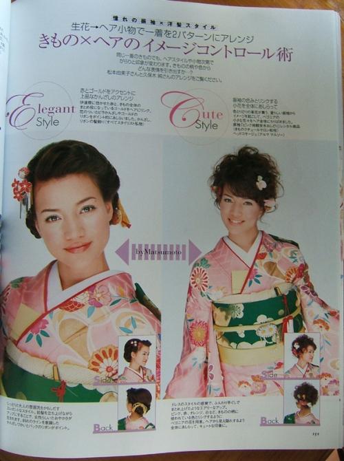 Wedding Kimono 24
