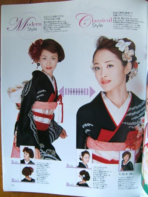 Wedding Kimono 25